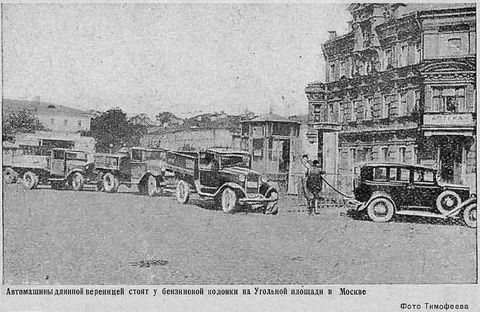 gasstation03 Бензоколонки в СССР   история в фотографиях