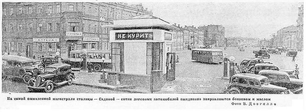gasstation04 Бензоколонки в СССР   история в фотографиях