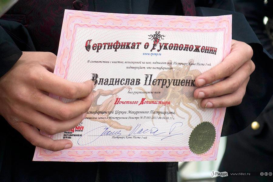 В Москве прошла свадьба последователей Макаронного монстра (9)