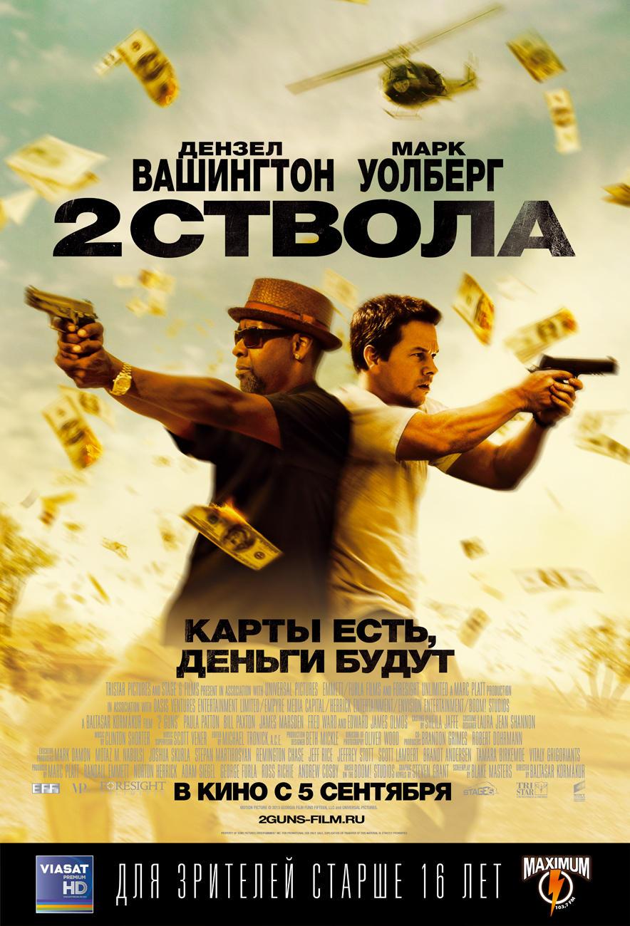 024 Кинопремьеры сентября 2013