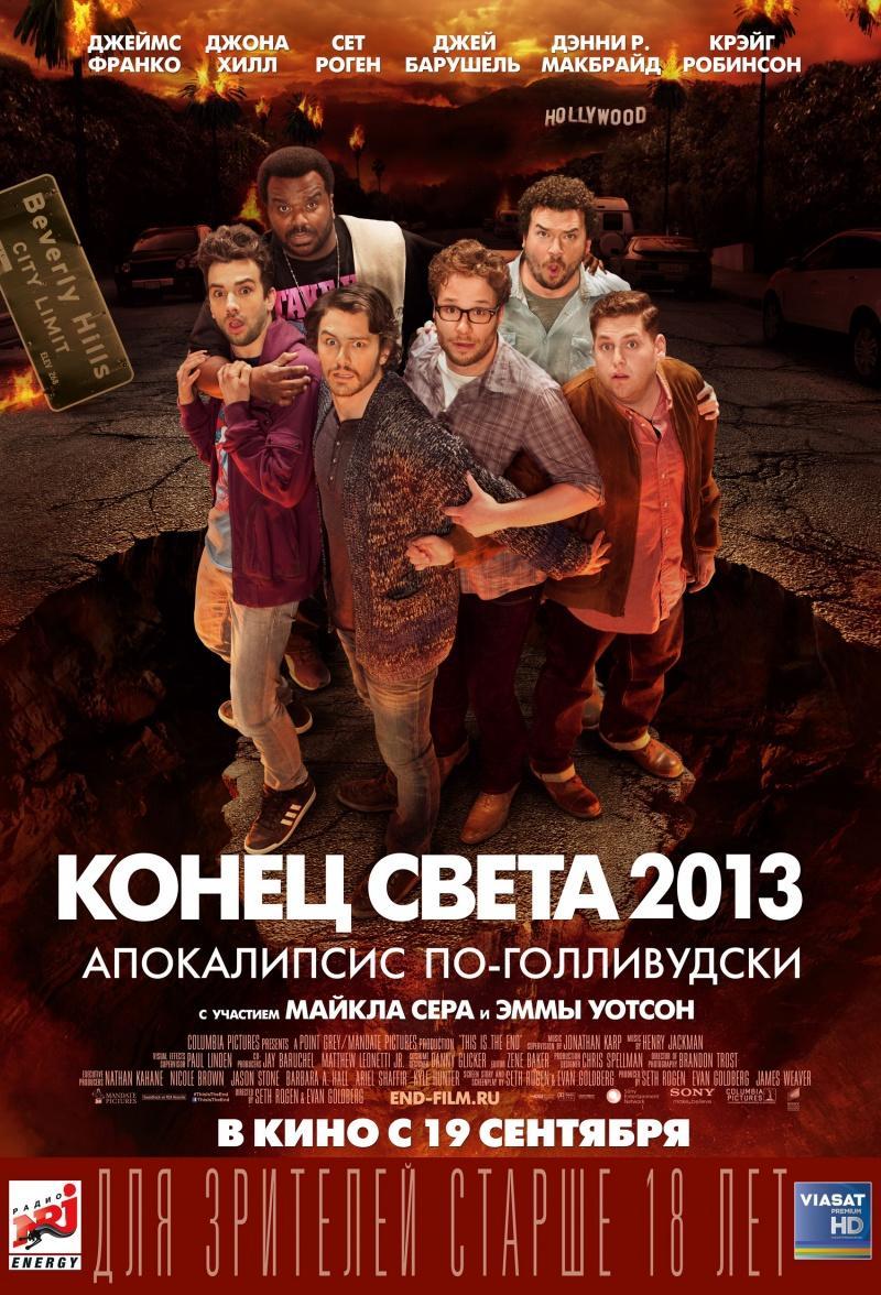 093 Кинопремьеры сентября 2013