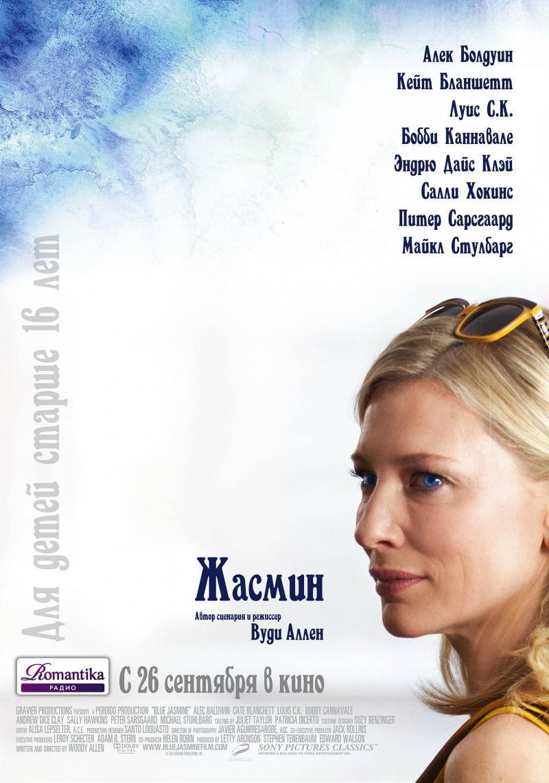 189 Кинопремьеры сентября 2013