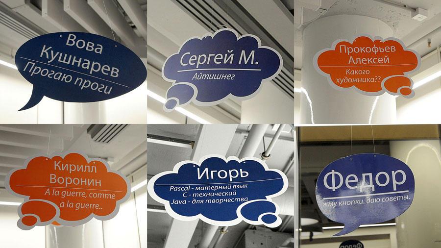 196 Новый офис Mail.ru Group