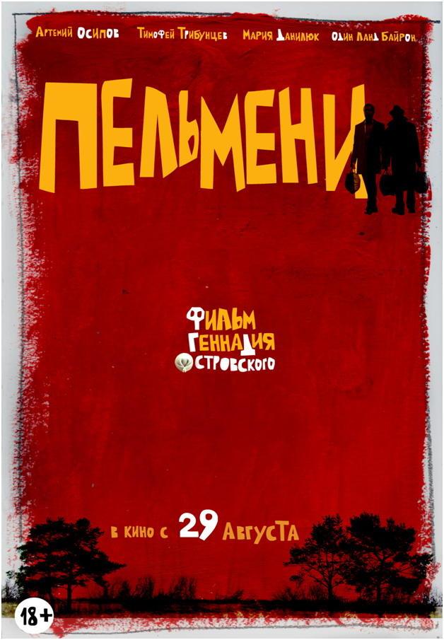 23 Лучшие кинопремьеры августа 2013