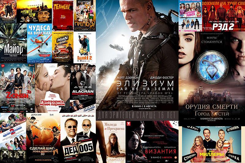 BIGPIC Кинопремьеры августа 2013