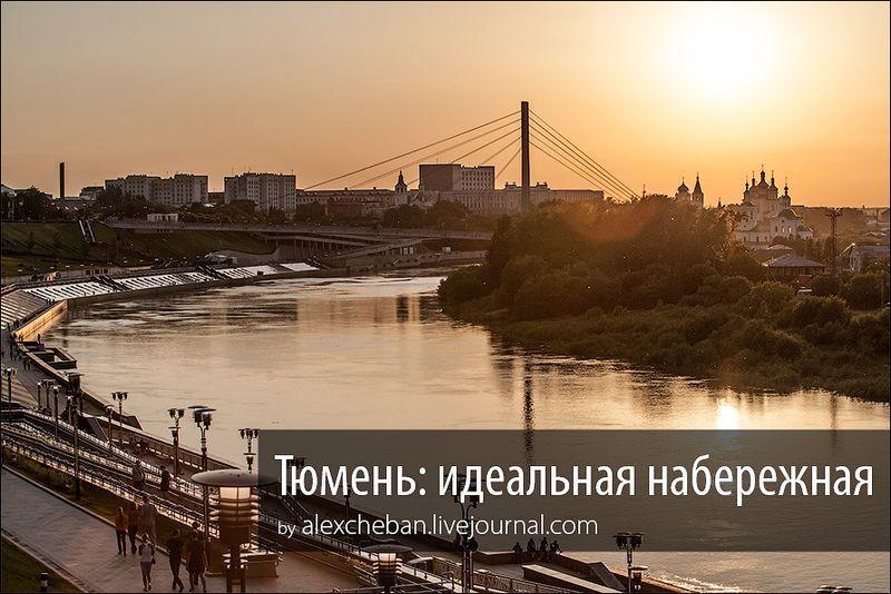 Идеальная набережная в российском городе: отличный пример для подражания!