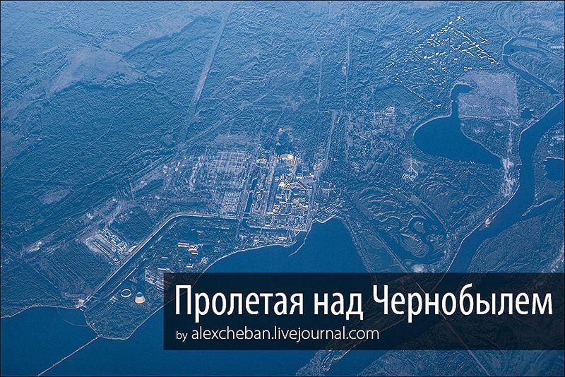 Призрак Чернобыля августовским утром: взгляд сверху