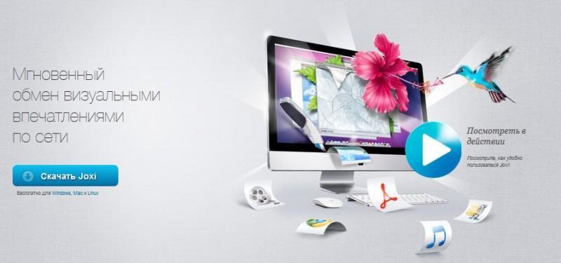 JOXI – скриншотер будущего