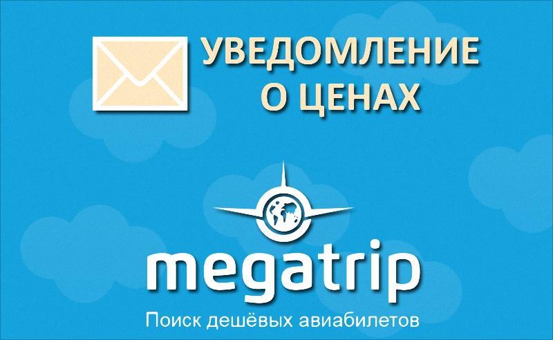 Уникальный сервис рассылки уведомлений от Megatrip