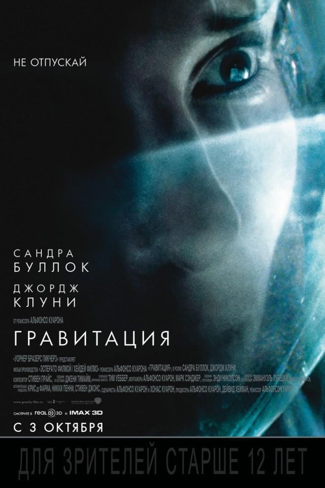 013 660x990 Что смотреть в кинотеатрах в октябре: 23 главные премьеры
