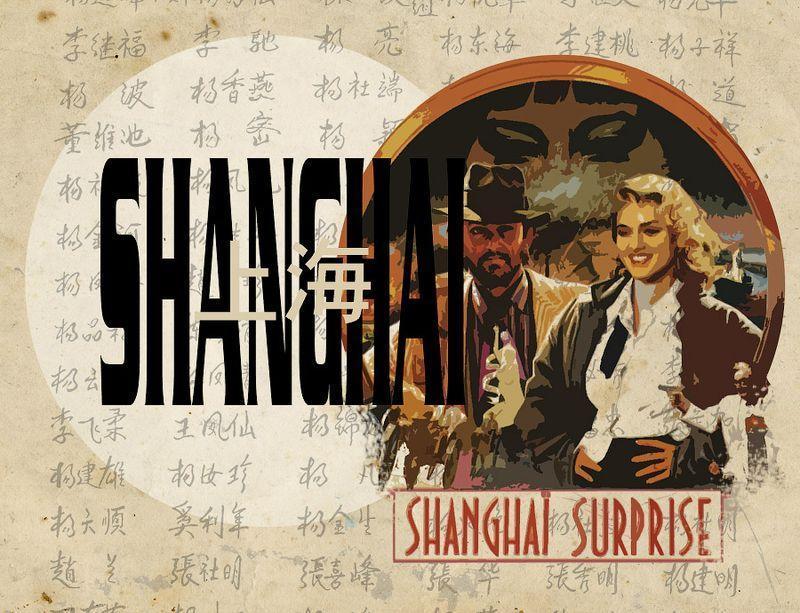 Шанхайский бык. День самый первый