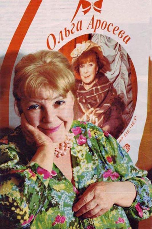 073 Актриса Ольга Аросева скончалась на 88 м году жизни
