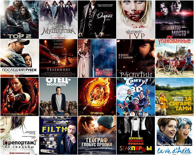 TEMP19 23 главные кинопремьеры ноября 2013