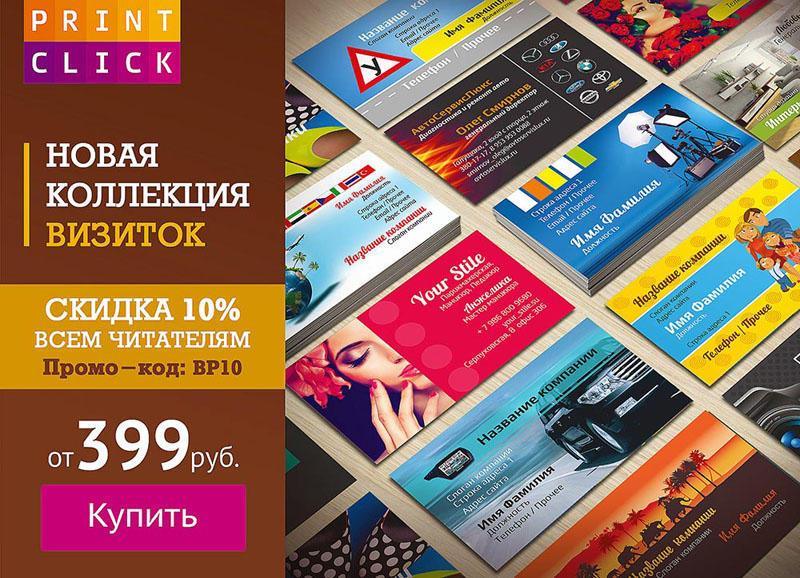 Визитки Онлайн – Новинки осени 2013 от PrintClick.ru!