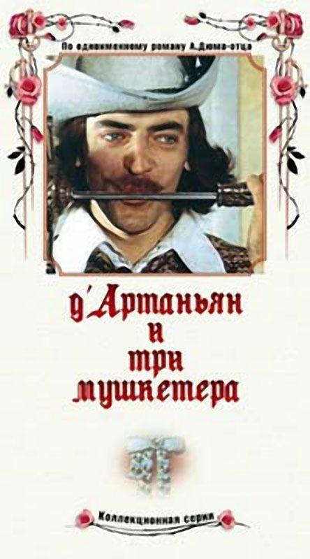 DArtanyan01 Интересные факты о старом фильме «Д'Артаньян и три мушкетёра»