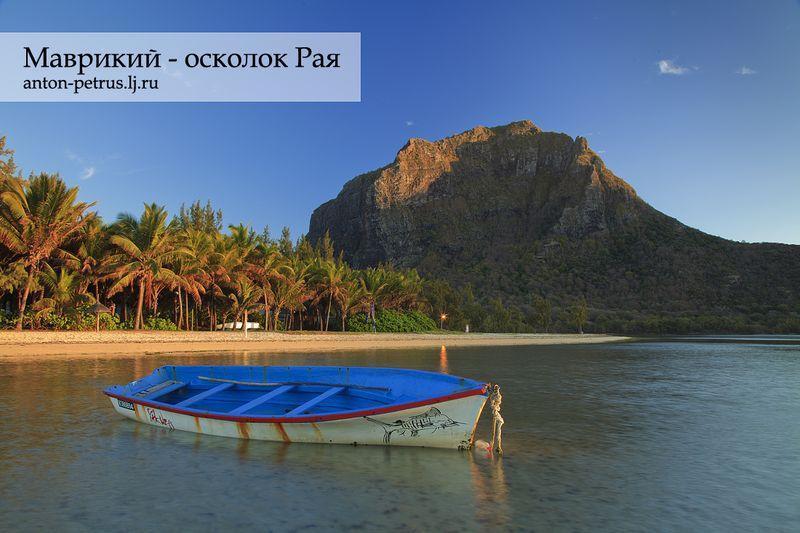 Маврикий — осколок Рая
