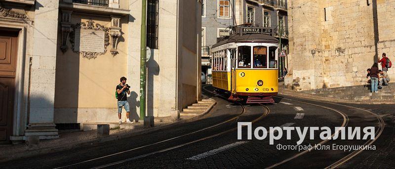 Вся фотокнига по Португалии: путешествие в страну на краю Европы