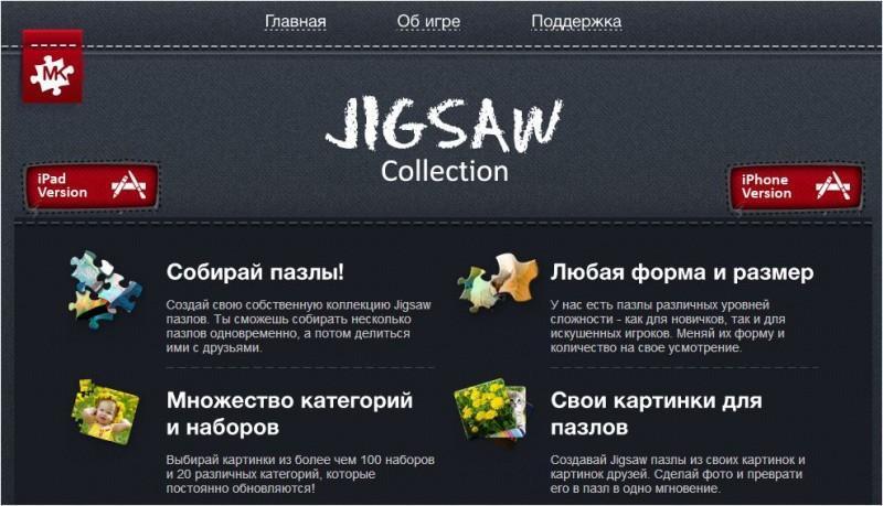 Удивительные игры пазлы Jigsaw Collection теперь и в России
