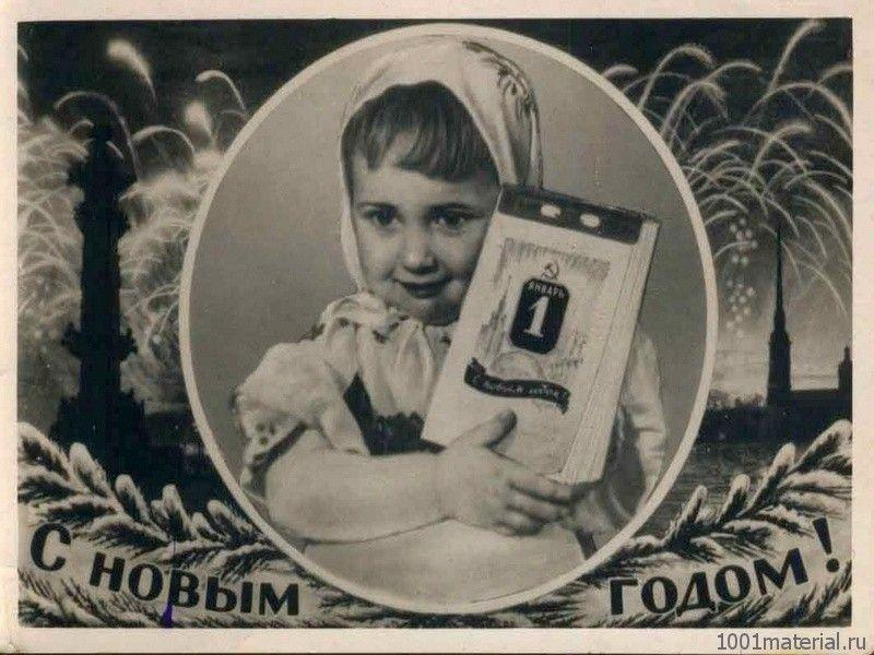 ussrnewyear01 Как готовились к Новому году в СССР
