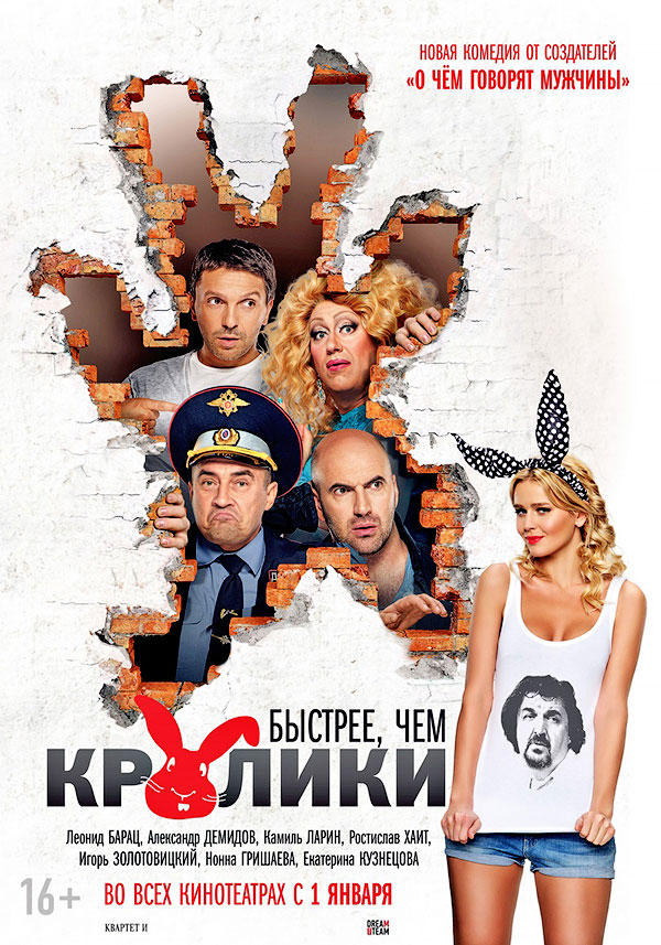 046 Кинопремьеры января 2014
