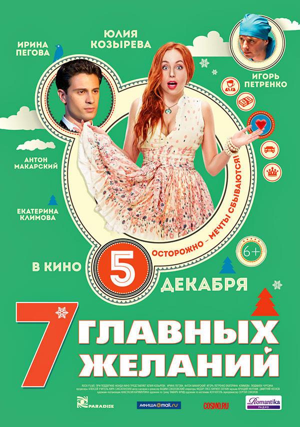 06 Что смотреть в кино: премьеры декабря