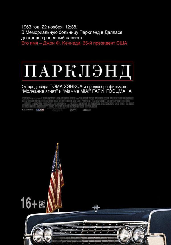 073 Кинопремьеры января 2014