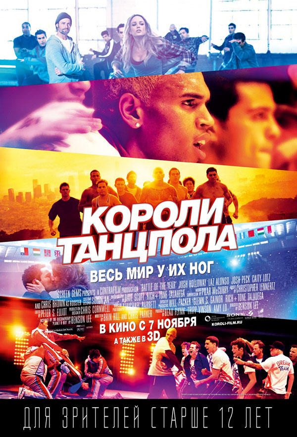 09 Что смотреть в кино: премьеры декабря