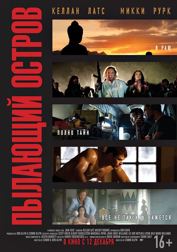 10 Что смотреть в кино: премьеры декабря