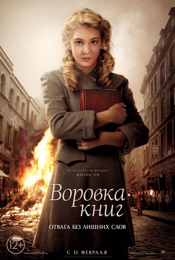 146 Кинопремьеры января 2014