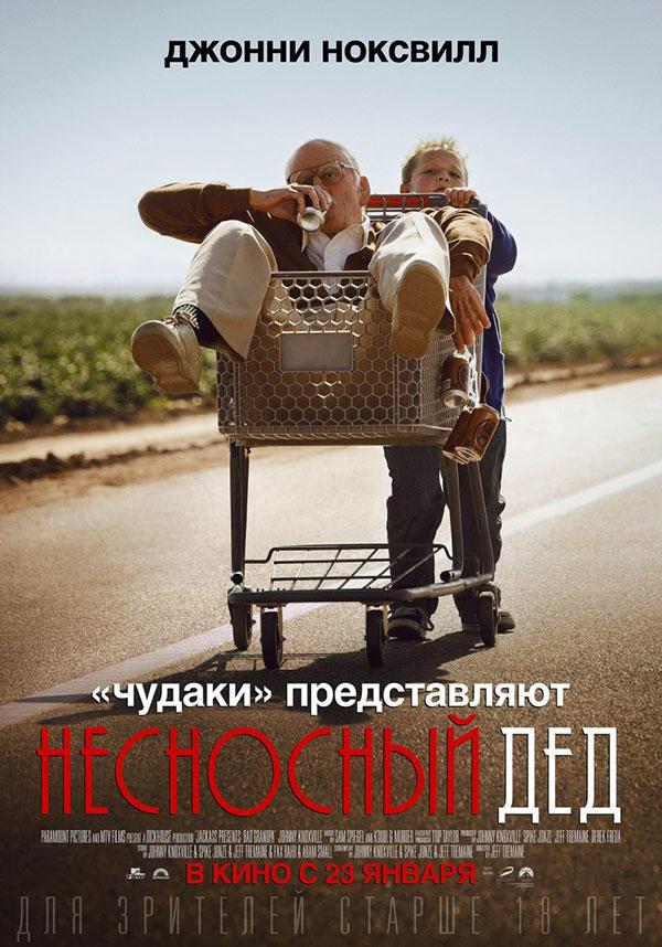 219 Кинопремьеры января 2014