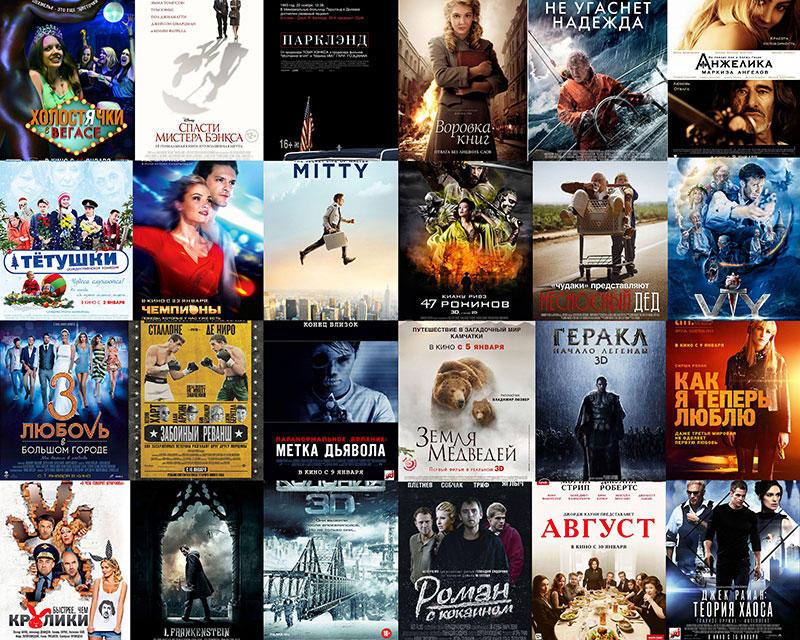 Фильмы которые будут в кинотеатрах в январе 2018