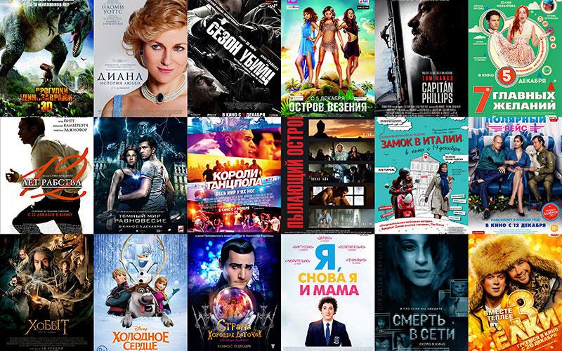BIGPIC6 Что смотреть в кино: премьеры декабря