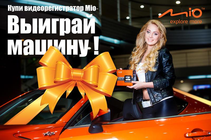 Акция: купи видеорегистратор – выиграй машину!