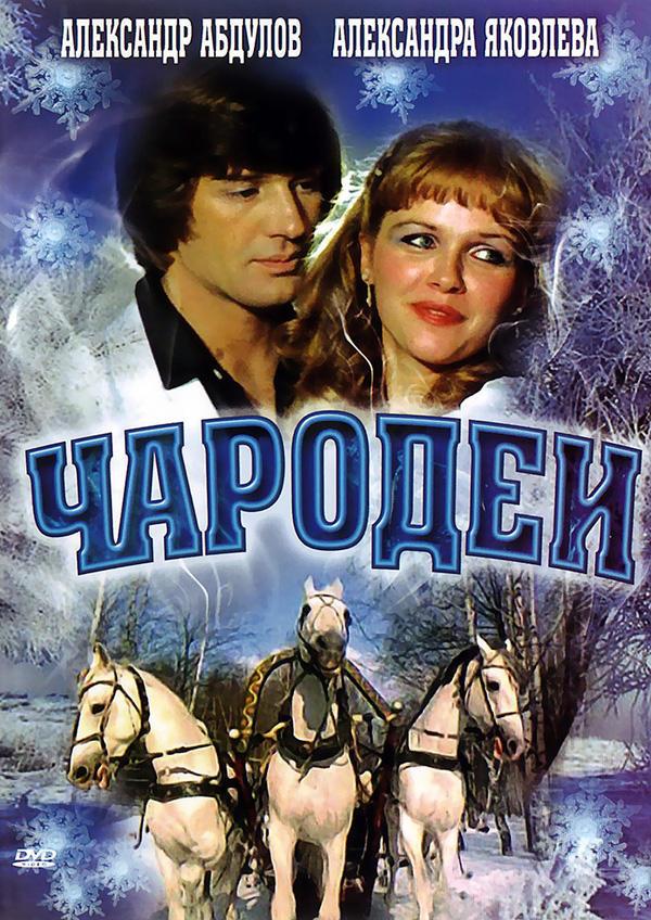 За кадром советского кино. «Чародеи»