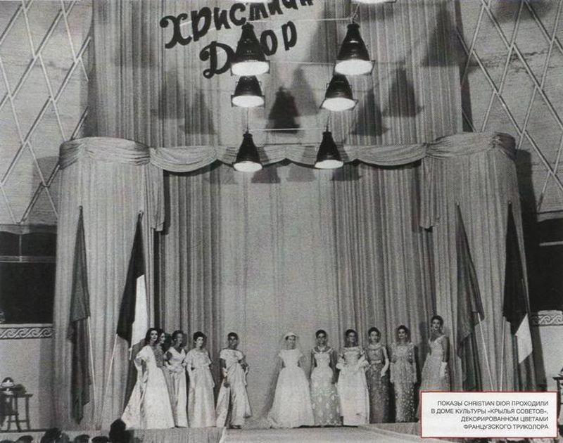 diorinmsk04 Кристиан Диор: Как прошел первый визит в Москву в 1959 году