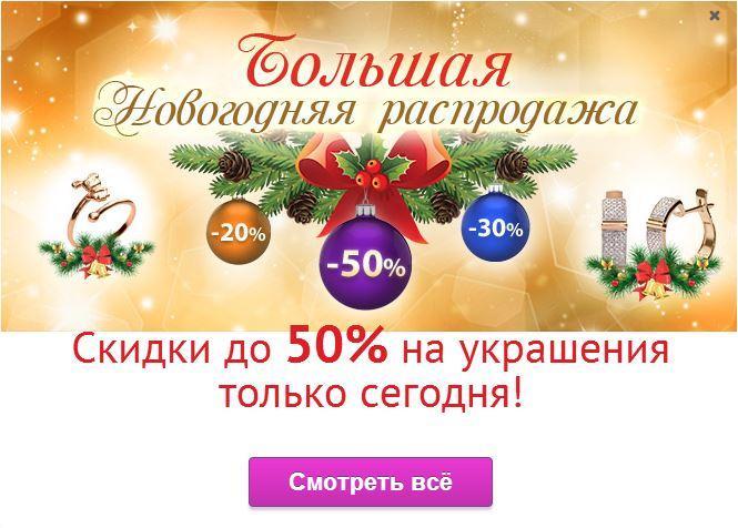 Защищено: Скидки до 50% на ювелирные изделия! Не пропустите!!