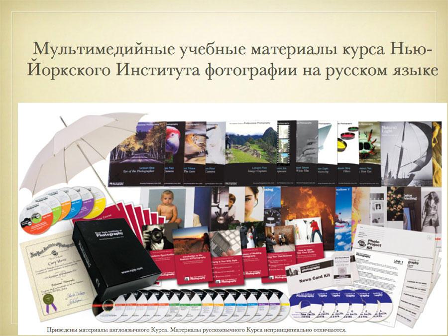 Фото 4 Примите участие в бесплатном онлайн семинаре «Все, что Вы хотите знать о фотографии!»