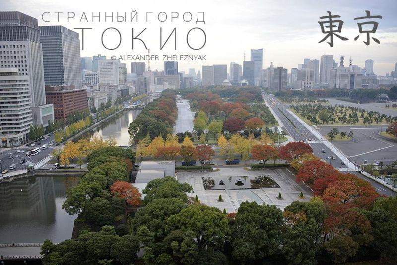 Japan.Tokio00 Япония: Токио