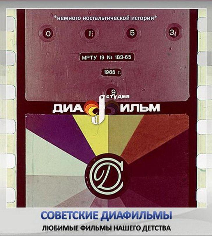Filmstrip00 История советских диафильмов. Позитивные кадры нашего детства