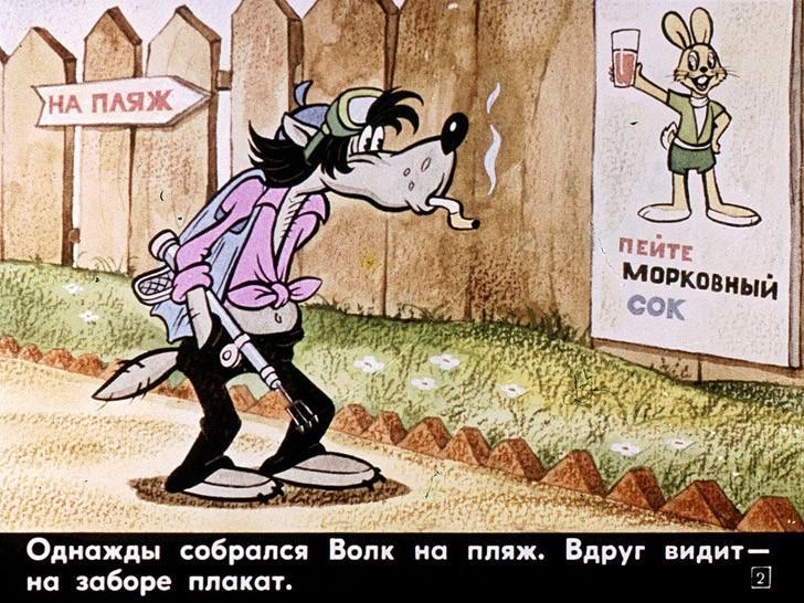 История советских диафильмов. Filmstrip02