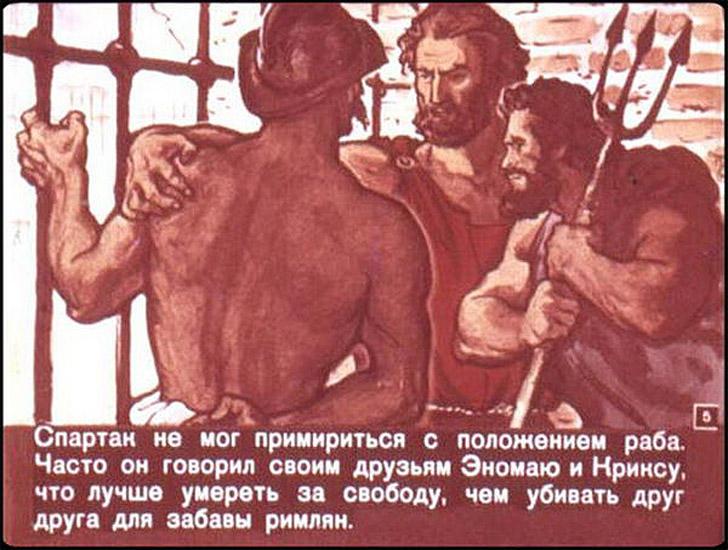 История советских диафильмов. Filmstrip03