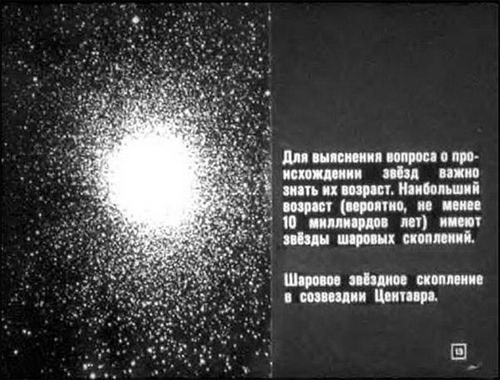 История советских диафильмов. Filmstrip06