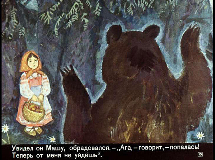 История советских диафильмов. Filmstrip10