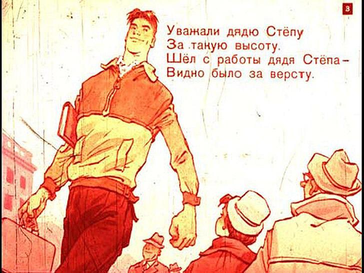 История советских диафильмов. Filmstrip11