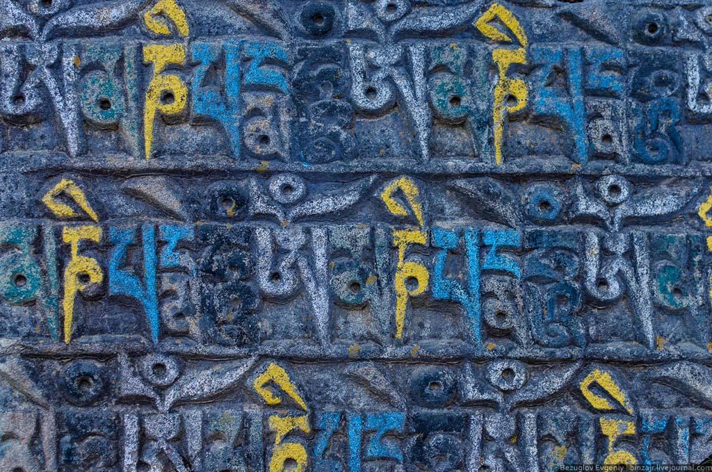 NepalstolicaSherplandii 14 Непал. Столица Шерпландии