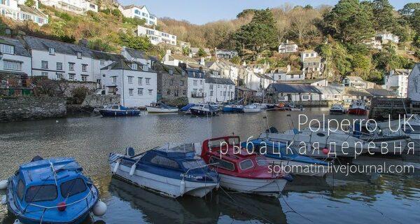 Рыбацкая деревня Polperro на юге Великобритании
