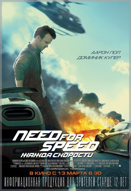 kinopoisk.ru Need for Speed 2339682 548x800 Кинопремьеры марта 2014