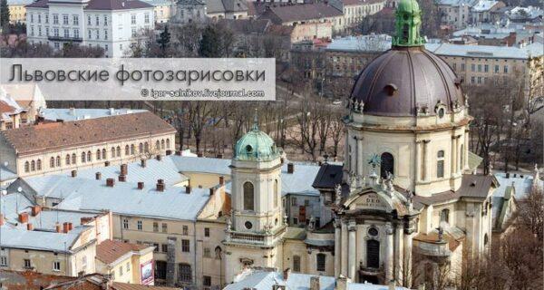 Львовские фотозарисовки