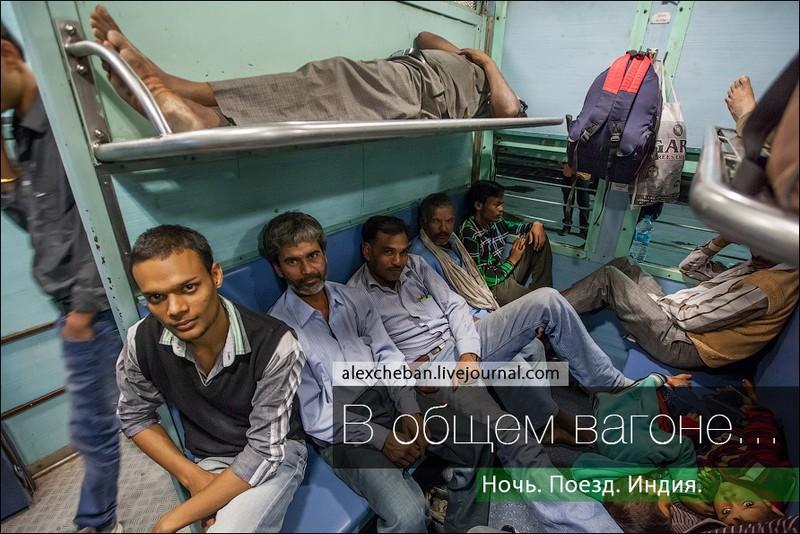 indiantrain00 Общий вагон индийского поезда