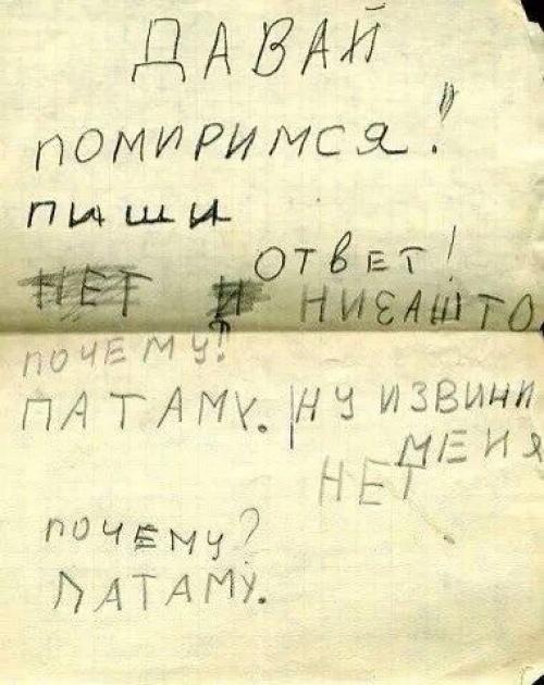 http://bigpicture.ru/wp-content/uploads/2014/03/kidsnotes04.jpg